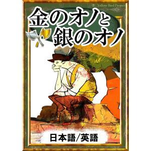 【初回50%OFFクーポン】金のオノと銀のオノ 【日本語/英語版】 電子書籍版 ebookjapan