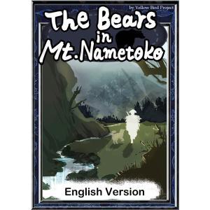 【初回50%OFFクーポン】The Bears in Mt. Nametoko 【English/Japanese versions】 電子書籍版 ebookjapan