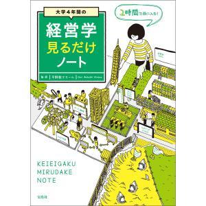 大学4年間の経営学見るだけノート 電子書籍版 / 監修:平野敦士カール