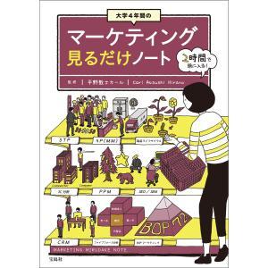 大学4年間のマーケティング見るだけノート 電子書籍版 / 監修:平野敦士カール