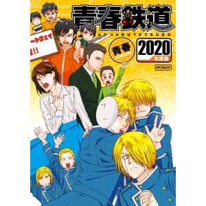 青春鉄道 2020年度版 電子書籍版 / 著者:青春|ebookjapan