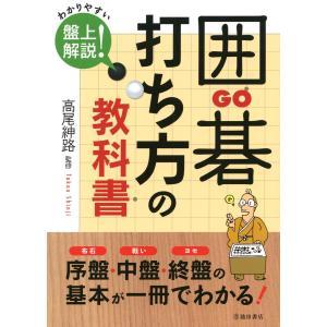 囲碁 打ち方の教科書(池田書店) 電子書籍版 / 監修:高尾紳路