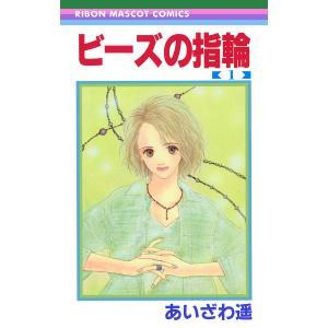 ビーズの指輪 (1) 電子書籍版 / あいざわ遥|ebookjapan