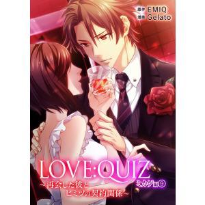 LOVE:QUIZ 〜再会した彼とヒミツの契約関係〜 ミカゲ編 vol.9 電子書籍版 / 著:ジェラート|ebookjapan