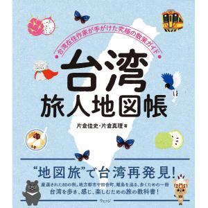 台湾旅人地図帳―台湾在住作家が手がけた究極の散策ガイド 電子書籍版 / 著:片倉佳史 著:片倉真理