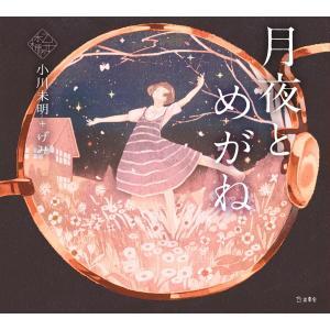 月夜とめがね(乙女の本棚) 電子書籍版 / 著:小川未明 イラスト:げみ ebookjapan