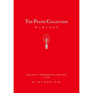 THE PASTRY COLLECTION 日本人が知らない世界の郷土菓子をめぐる旅 PART2 アジア編 電子書籍版 ebookjapan