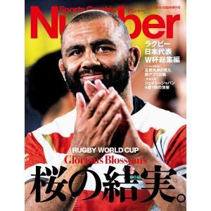Number 特別増刊 ラグビー日本代表 W杯総集編 桜の結実 (Sports Graphic Nu...