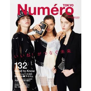 Numero TOKYO (ヌメロ・トウキョウ) 2019年12月号 電子書籍版 / Numero ...