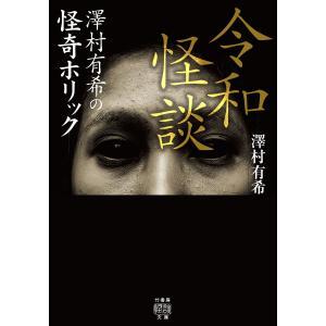 令和怪談 〜澤村有希の怪奇ホリック 電子書籍版 / 著:澤村有希|ebookjapan