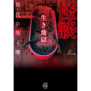 怪談 生き地獄 現代の怖イ噂 電子書籍版 / 編:エブリスタ|ebookjapan