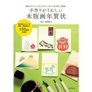 手作りがうれしい木版画年賀状 電子書籍版 / 竹笹堂原田裕子