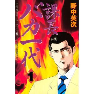 課長バカ一代 (1) 電子書籍版 / 野中英次|ebookjapan