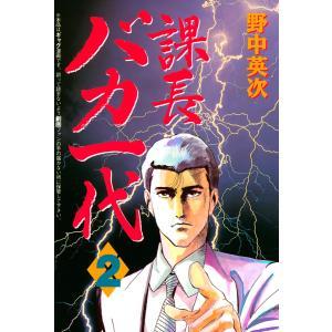 課長バカ一代 (2) 電子書籍版 / 野中英次
