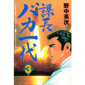 課長バカ一代 (3) 電子書籍版 / 野中英次