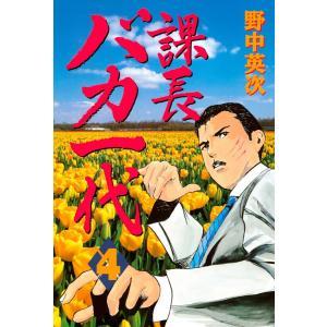 課長バカ一代 (4) 電子書籍版 / 野中英次
