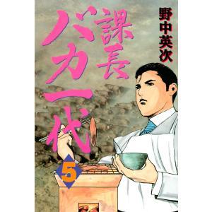 課長バカ一代 (5) 電子書籍版 / 野中英次