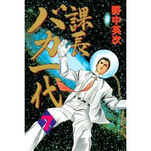 課長バカ一代 (7) 電子書籍版 / 野中英次