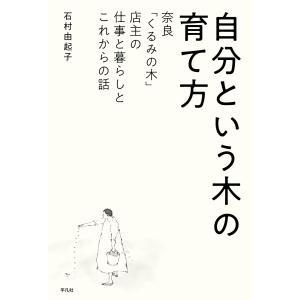 自分という木の育て方 奈良「くるみの木」店主の仕事と暮らしとこれからの話 電子書籍版 / 石村由起子