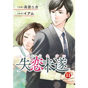 失恋未遂 (11) 電子書籍版 / 作画:高宮ニカ 原作:イアム|ebookjapan