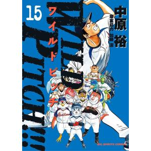 WILD PITCH!!! (15) 電子書籍版 / 中原裕 原案協力:加藤潔|ebookjapan