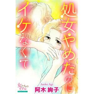 【初回50%OFFクーポン】処女やめたのにイケなくて 電子書籍版 / 阿木絢子|ebookjapan