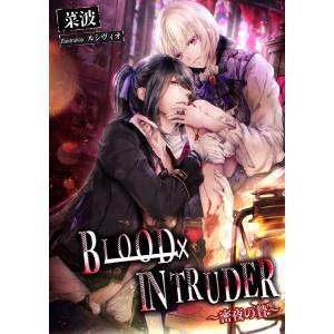 BLOOD×INTRUDER 〜密夜の贄〜 電子書籍版 / 菜波/ルシヴィオ|ebookjapan