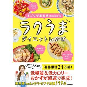 すごワザ家政婦makoのラクうまダイエットレシピ 電子書籍版 / mako