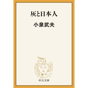 灰と日本人 電子書籍版 / 小泉武夫 著|ebookjapan