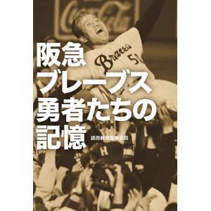 阪急ブレーブス 勇者たちの記憶 電子書籍版 / 読売新聞阪神支局 著|ebookjapan