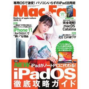 Mac Fan 2019年12月号 電子書籍版 / Mac Fan編集部