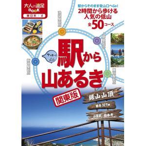 駅から山あるき 関東版 電子書籍版 / JTBパブリッシング|ebookjapan
