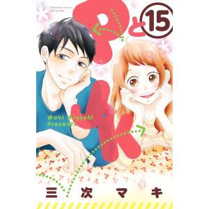 PとJK (15) 電子書籍版 / 三次マキ ebookjapan