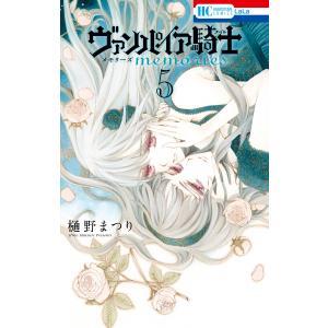 ヴァンパイア騎士 memories (5) 電子書籍版 / 樋野まつり|ebookjapan