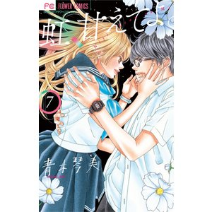 虹、甘えてよ。 (7) 電子書籍版 / 青木琴美|ebookjapan