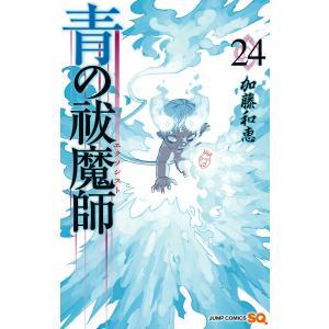 【初回50%OFFクーポン】青の祓魔師 リマスター版 (24) 電子書籍版 / 加藤和恵|ebookjapan