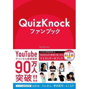 QuizKnockファンブック 電子書籍版 / QuizKnock