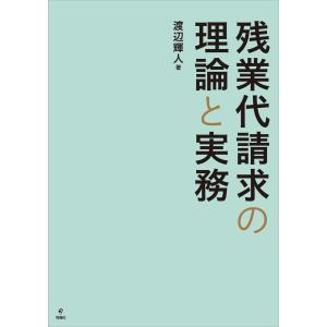 残業代請求の理論と実務 電子書籍版 / 渡辺輝人|ebookjapan