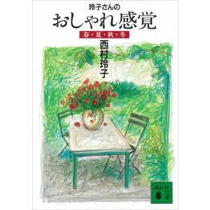 玲子さんのおしゃれ感覚 春・夏・秋・冬 電子書籍版 / 西村玲子|ebookjapan