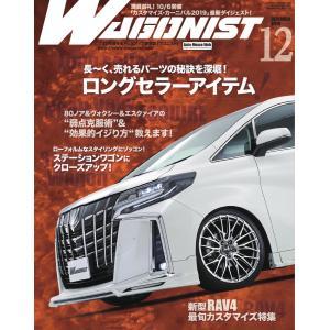 【初回50%OFFクーポン】Wagonist (ワゴニスト) 2019年12月号 電子書籍版 / Wagonist (ワゴニスト)編集部|ebookjapan