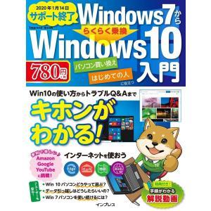 Windows7かららくらく乗換 Windows10入門 電子書籍版 / リブロワークス