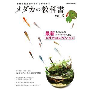 メダカの教科書 vol.3 電子書籍版 / 笠倉出版社|ebookjapan