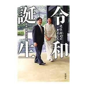 令和誕生―退位・改元の黒衣たち― 電子書籍版 / 読売新聞政治部|ebookjapan