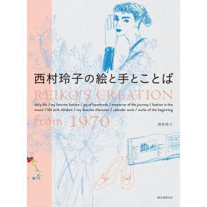 西村玲子の絵と手とことば 電子書籍版 / 西村玲子|ebookjapan