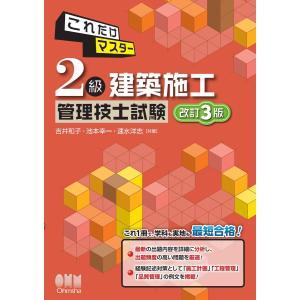 これだけマスター 2級建築施工管理技士試験(改訂3版) 電子書籍版 / 著:吉井和子 著:池本幸一 著:速水洋志|ebookjapan