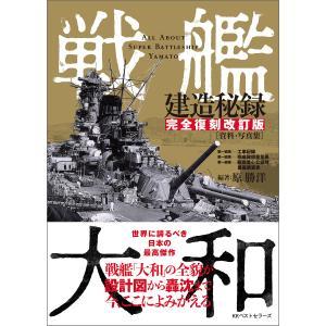 戦艦大和建造秘録 【完全復刻改訂版】 電子書籍版 / 著:原勝洋|ebookjapan