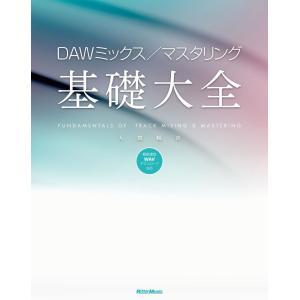 DAWミックス/マスタリング基礎大全 電子書籍版 / 著:大鶴暢彦|ebookjapan