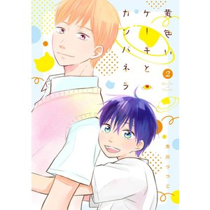 黄色いケーキとカンパネラ (2) 電子書籍版 / 市川つつじ|ebookjapan