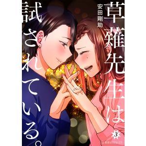 【初回50%OFFクーポン】草薙先生は試されている。 (3) 電子書籍版 / 安田剛助|ebookjapan