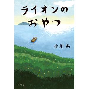 ライオンのおやつ 電子書籍版 / 著:小川糸 イラスト:くのまり